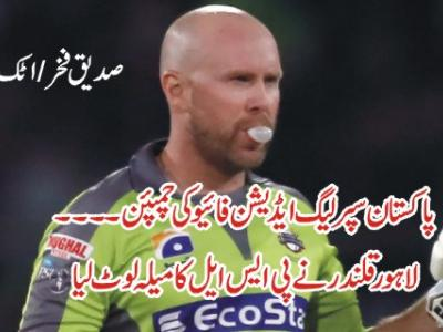 پاکستان سپر لیگ ایڈیشن فائیو کی چیمپئن۔۔۔۔لاہور قلندر